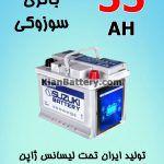 suz55 150x150 باتری پراید