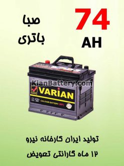 74 247x329 باتری واریان تولید صبا باتری