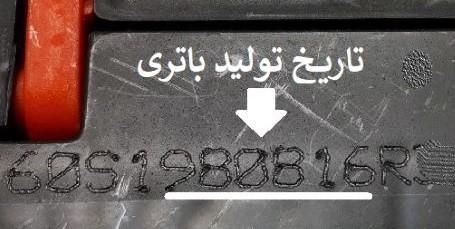 saba code 2 باتری 55 آمپر صبا