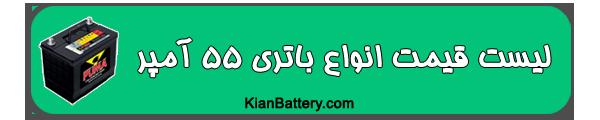 55 باتری هیوندای ورنا