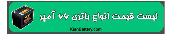 66 باتری زانتیا