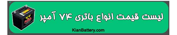 74 باتری کیا اپتیما