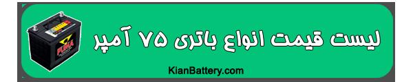 75 باتری فولکس واگن تیگوان