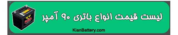 90 باتری سانگ یانگ اکتیون
