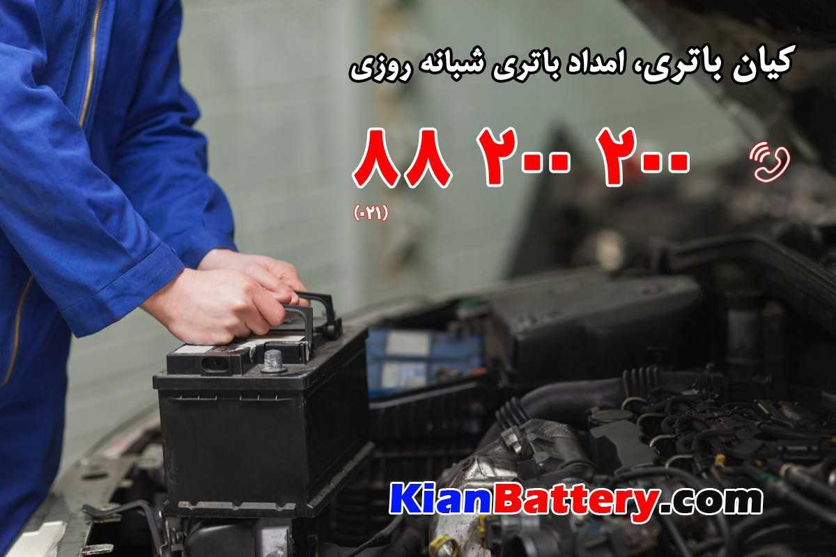 Ad 1 باتری زانتیا