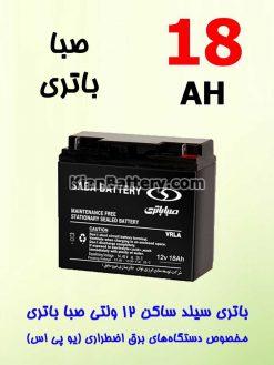 18 247x329 باتری یو پی اس