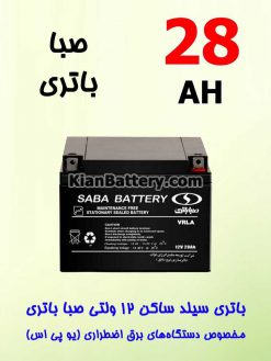 28 247x329 باتری یو پی اس