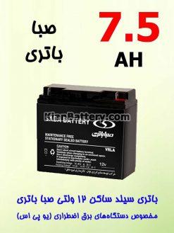 7.5 247x329 باتری یو پی اس