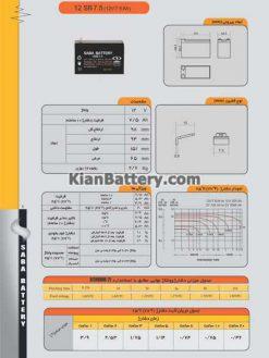 7.5 ah 247x329 باتری یو پی اس