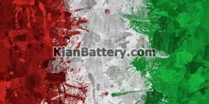 Italy 300x150 باتری مناسب خودروها