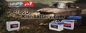 محصولات آذر 300x116 باتری آپادانا محصول آذر باتری