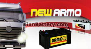 نیو آرمو 300x163 باتری آرمو و نیو آرمو صبا باتری