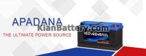 کیفیت آپادانا 300x115 باتری آپادانا محصول آذر باتری