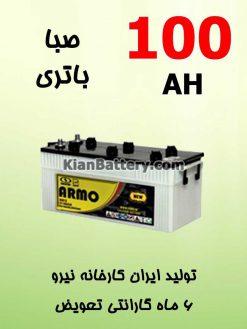 100 247x329 کیان باتری، امداد باتری شبانه روزی
