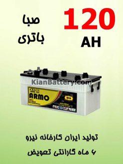 120 247x329 باتری برند زاگرس تولید شرکت صبا باتری