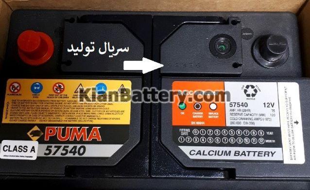 puma battery serial باتری 70 آمپر پوما
