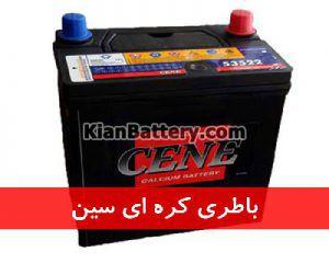 باتری سین کره 300x240 باتری CENE سین محصول دلکور کره