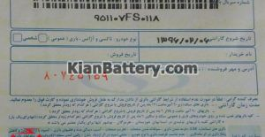 گارانتی صبا 300x155 نمایندگی فروش صبا باتری