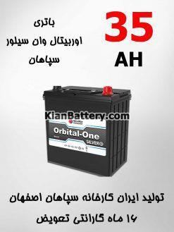 35 1 247x329 کیان باتری | خرید اینترنتی باتری ماشین