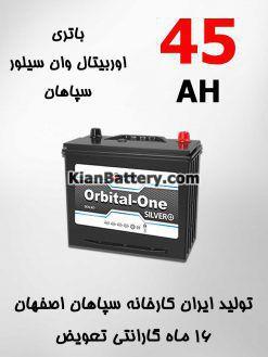 45 1 247x329 کیان باتری | خرید اینترنتی باتری ماشین