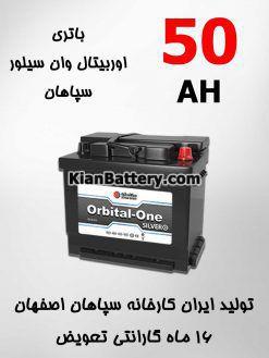 50 1 247x329 کیان باتری | خرید اینترنتی باتری ماشین