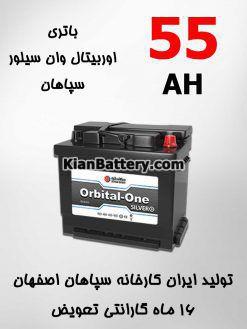 55 1 247x329 کیان باتری | خرید اینترنتی باتری ماشین