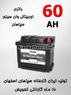 60 1 247x329 کیان باتری | خرید اینترنتی باتری ماشین