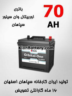 70 1 247x329 کیان باتری | خرید اینترنتی باتری ماشین