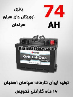 74 1 247x329 کیان باتری | خرید اینترنتی باتری ماشین