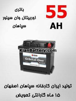 os55 247x329 کیان باتری، امداد باتری شبانه روزی