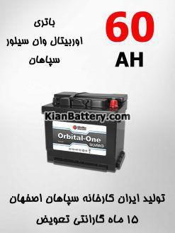 os60 247x329 کیان باتری، امداد باتری شبانه روزی