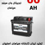 os66 150x150 باتری سمند