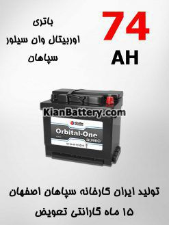 os74 247x329 کیان باتری، امداد باتری شبانه روزی