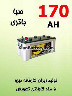sb170 247x329 باتری برند زاگرس تولید شرکت صبا باتری