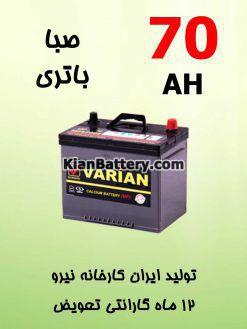 sb70 247x329 کیان باتری | خرید اینترنتی باتری ماشین