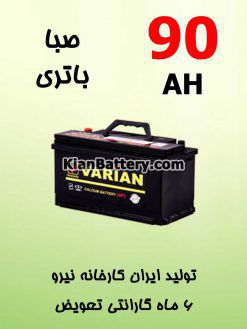 sb90 247x329 کیان باتری | خرید اینترنتی باتری ماشین