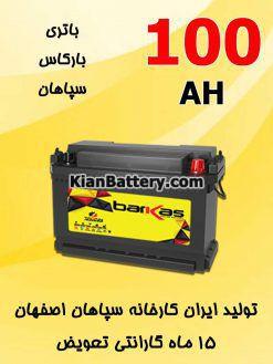 100 Barkas 247x329 باتری بارکاس محصول سپاهان باطری