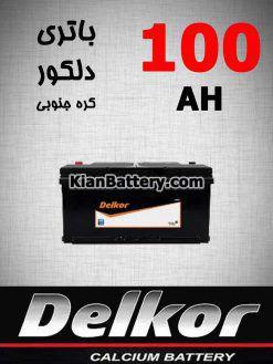 100 Delkor 247x329 آشنایی با باتری دلکور
