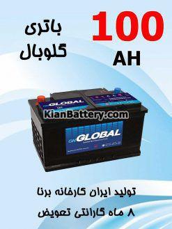100 global 247x329 باتری گلوبال برندی از برنا باتری
