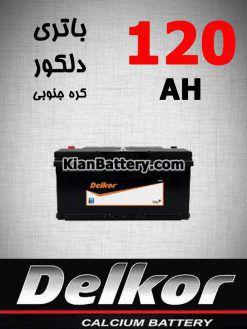 120 Delkor 247x329 آشنایی با باتری دلکور