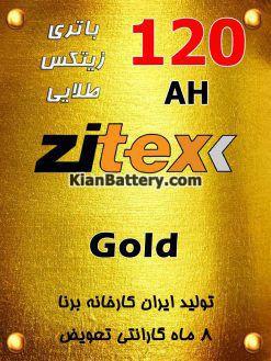 120 zitex gold 247x329 باتری زیتکس گلد محصولی از برنا باتری