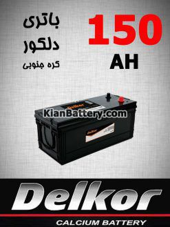 150 Delkor 247x329 آشنایی با باتری دلکور