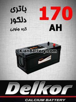 170 Delkor 247x329 آشنایی با باتری دلکور