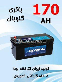170 global 247x329 باتری گلوبال برندی از برنا باتری