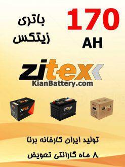 170 zitex 247x329 باتری تراکتور و همه چیز در مورد آن