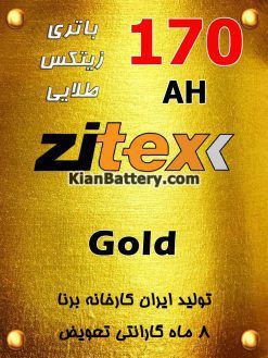 170 zitex gold 247x329 باتری زیتکس گلد محصولی از برنا باتری