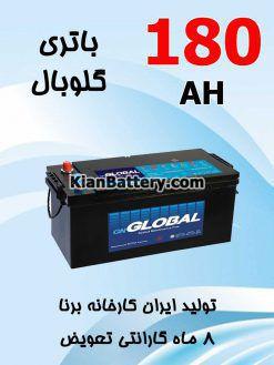 180 global 247x329 باتری گلوبال برندی از برنا باتری