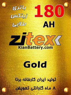 180 zitex gold 247x329 باتری زیتکس گلد محصولی از برنا باتری