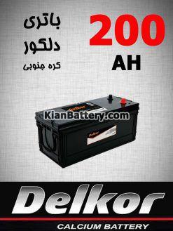 200 Delkor 247x329 آشنایی با باتری دلکور