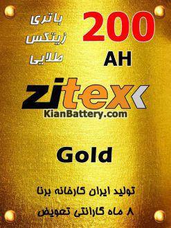 200 zitex gold 247x329 باتری زیتکس گلد محصولی از برنا باتری